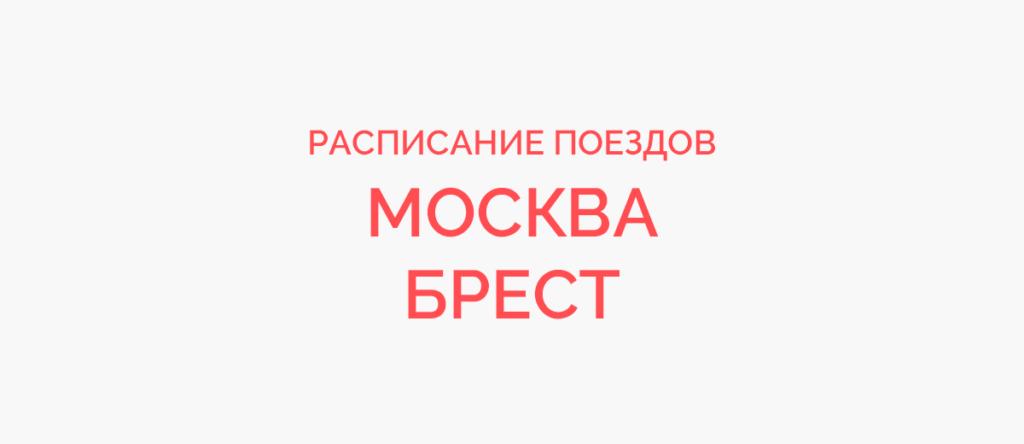 Ж/д билеты Москва - Брест