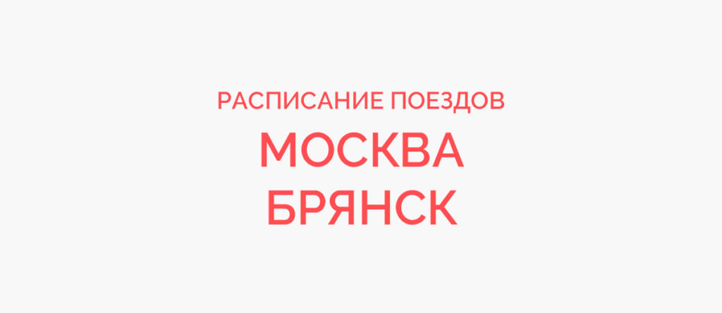 Ж/д билеты Москва - Брянск