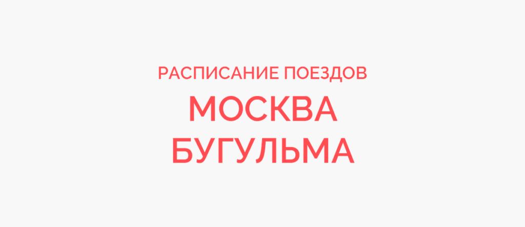 Ж/д билеты Москва - Бугульма