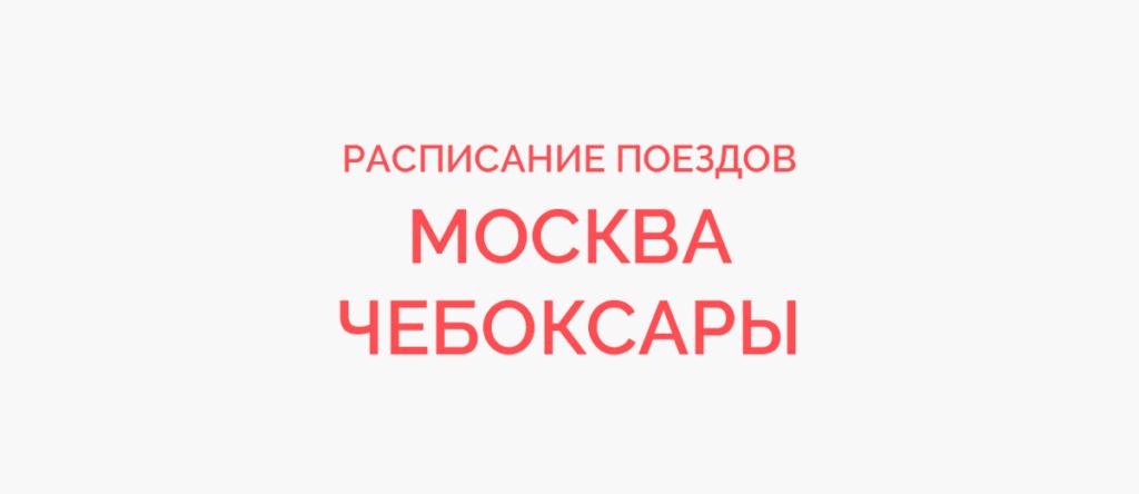 Ж/д билеты Москва - Чебоксары