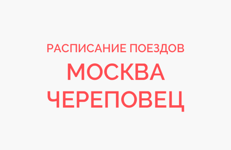 Ж/д билеты Москва - Череповец