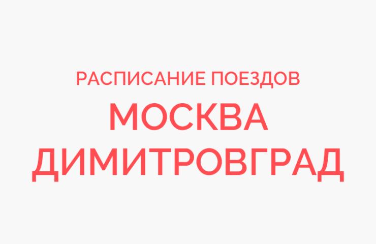 Ж/д билеты Москва - Димитровград