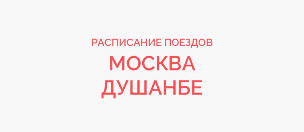 Ж/д билеты Москва - Душанбе