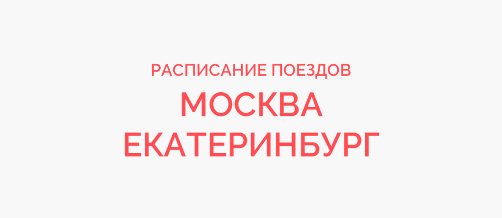 Ж/д билеты Москва - Екатеринбург