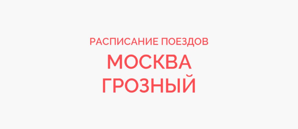 Ж/д билеты Москва - Грозный