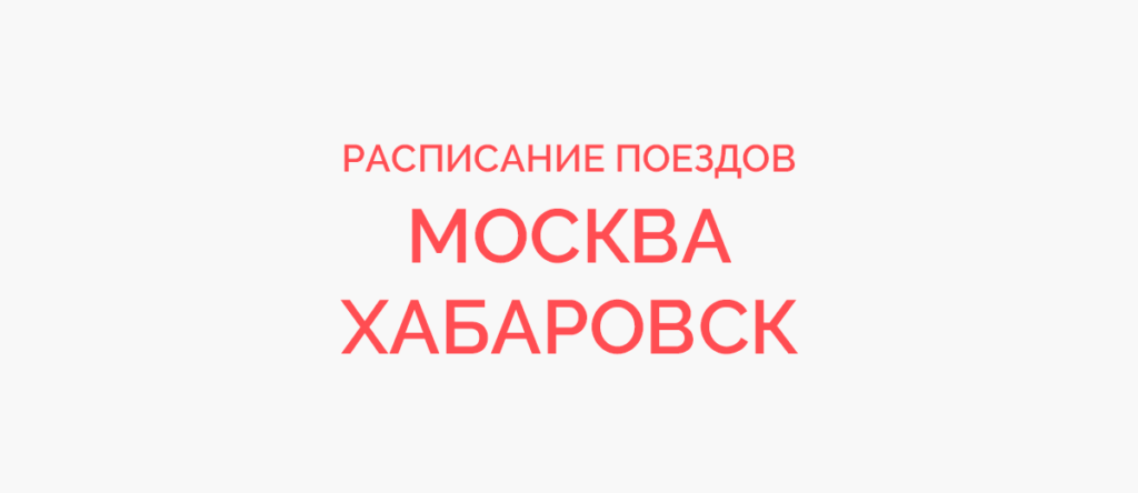 Ж/д билеты Москва - Хабаровск