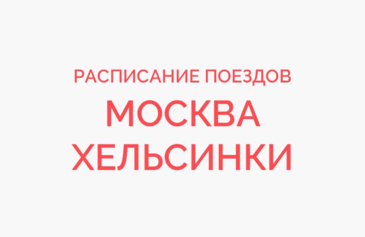 Ж/д билеты Москва - Хельсинки