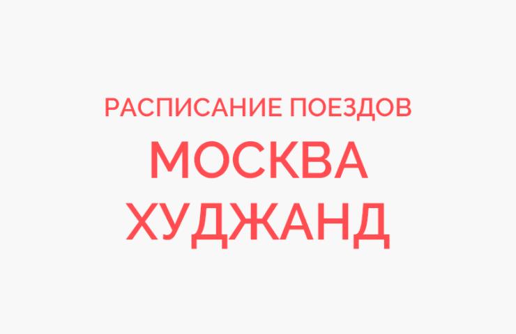 Ж/д билеты Москва - Худжанд