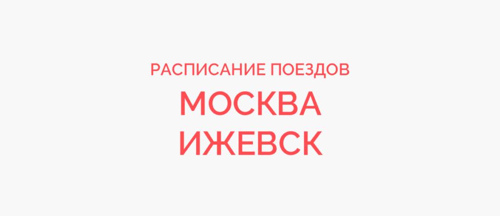 Ж/д билеты Москва - Ижевск