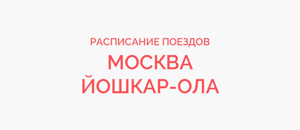 Ж/д билеты Москва - Йошкар-Ола