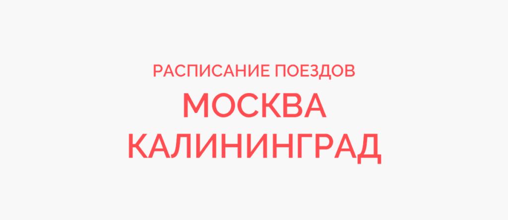 Ж/д билеты Москва - Калининград