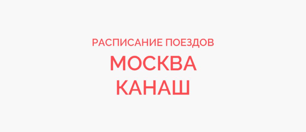 Ж/д билеты Москва - Канаш
