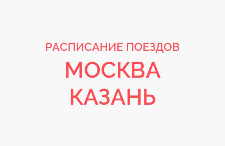 Ж/д билеты Москва - Казань