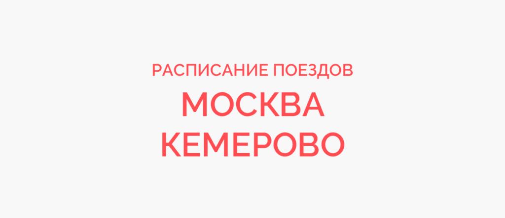 Ж/д билеты Москва - Кемерово