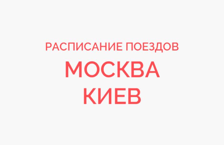 Ж/д билеты Москва - Киев