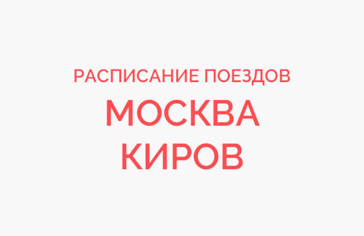 Ж/д билеты Москва - Киров