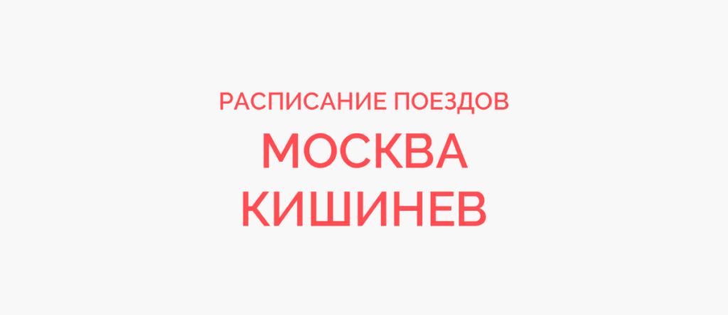 Ж/д билеты Москва - Кишинев