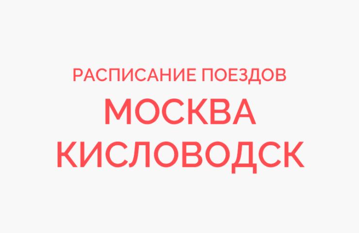 Ж/д билеты Москва - Кисловодск