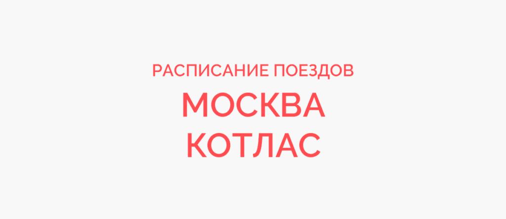 Ж/д билеты Москва - Котлас