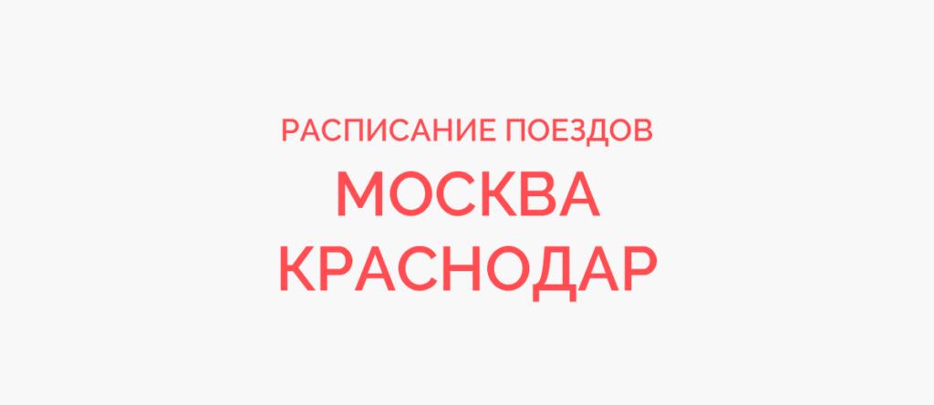 Ж/д билеты Москва - Краснодар