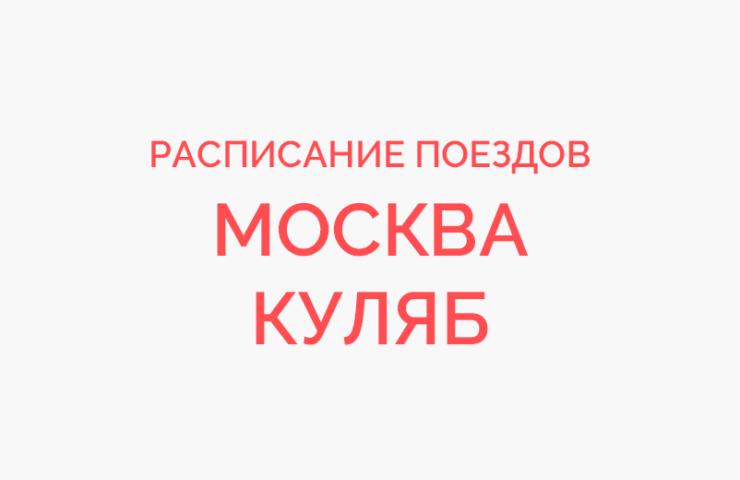 Ж/д билеты Москва - Куляб
