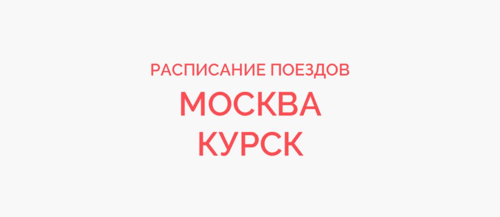 Ж/д билеты Москва - Курск