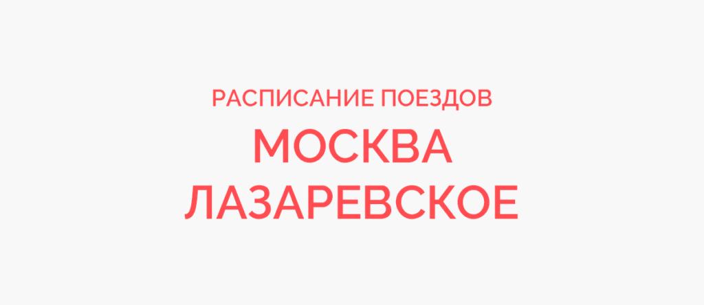 Ж/д билеты Москва - Лазаревское