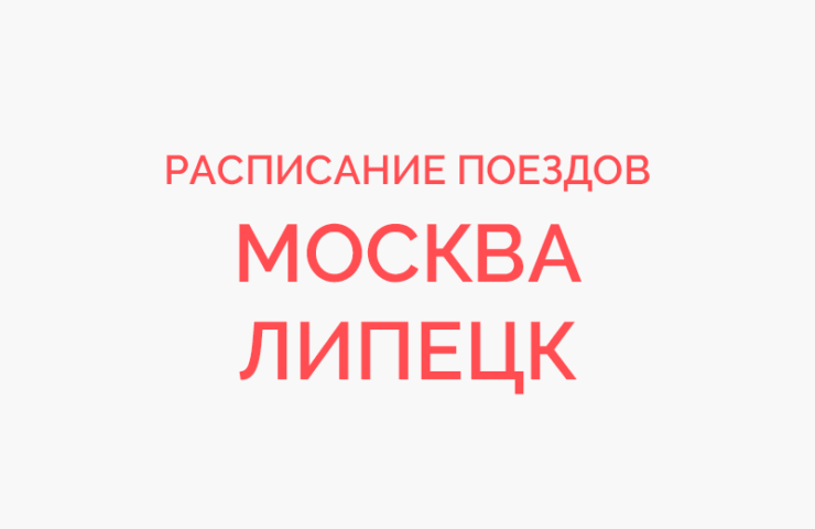 Ж/д билеты Москва - Липецк