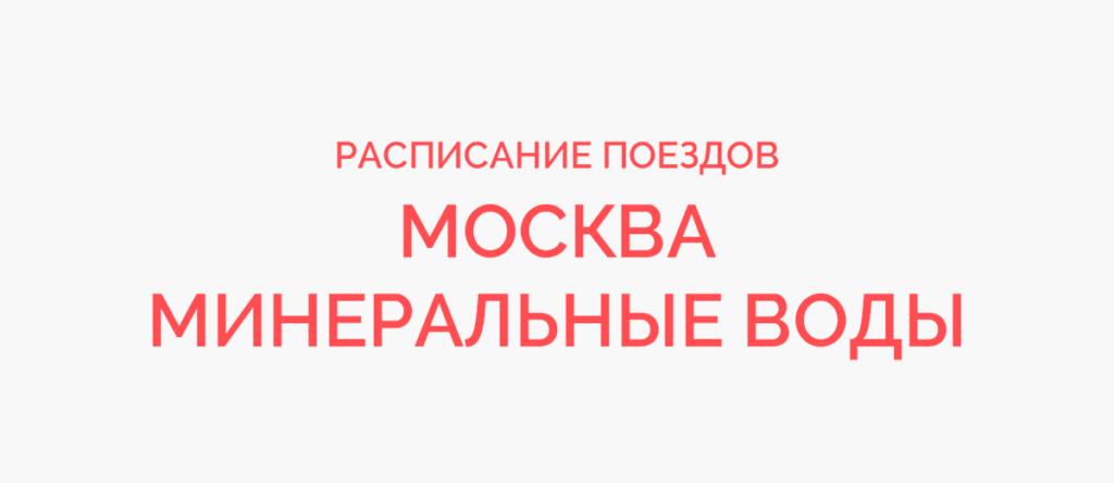 Ж/д билеты Москва - Минеральные Воды