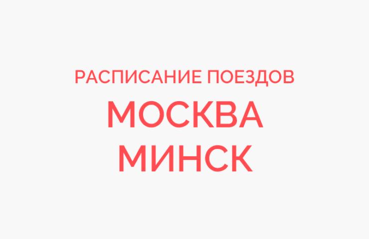 Ж/д билеты Москва - Минск