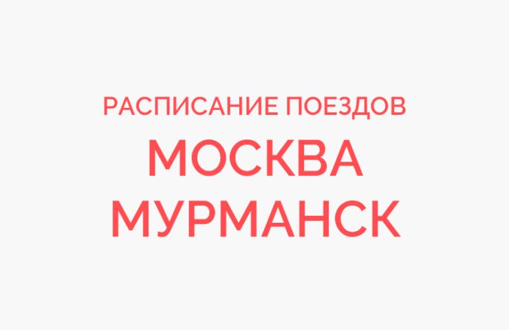 Ж/д билеты Москва - Мурманск