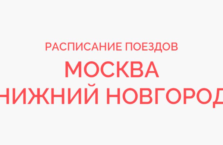 Ж/д билеты Москва - Нижний Новгород