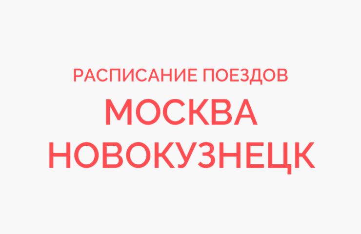 Ж/д билеты Москва - Новокузнецк