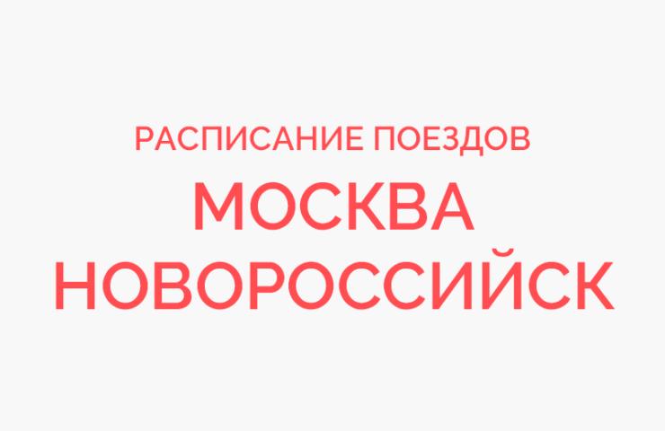Ж/д билеты Москва - Новороссийск