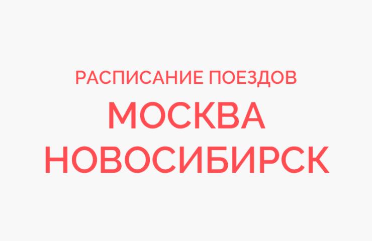Ж/д билеты Москва - Новосибирск