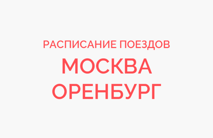 Ж/д билеты Москва - Оренбург