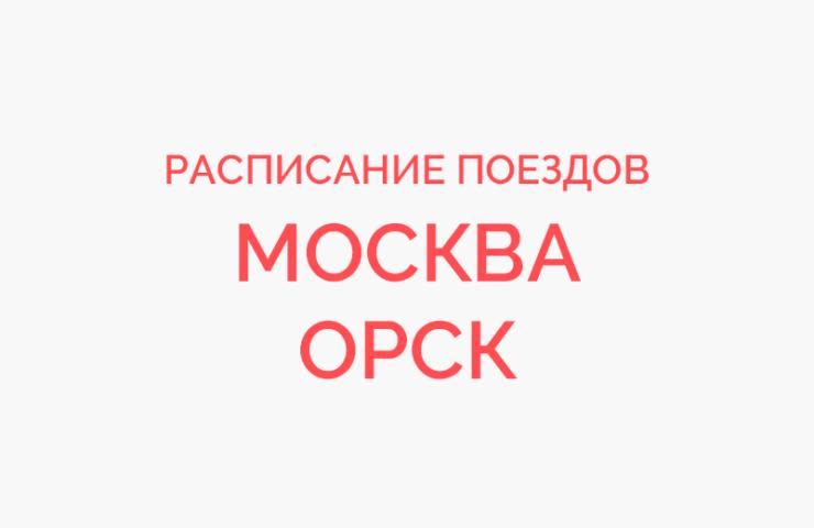 Ж/д билеты Москва - Орск