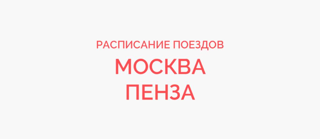 Ж/д билеты Москва - Пенза