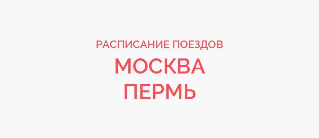 Ж/д билеты Москва - Пермь