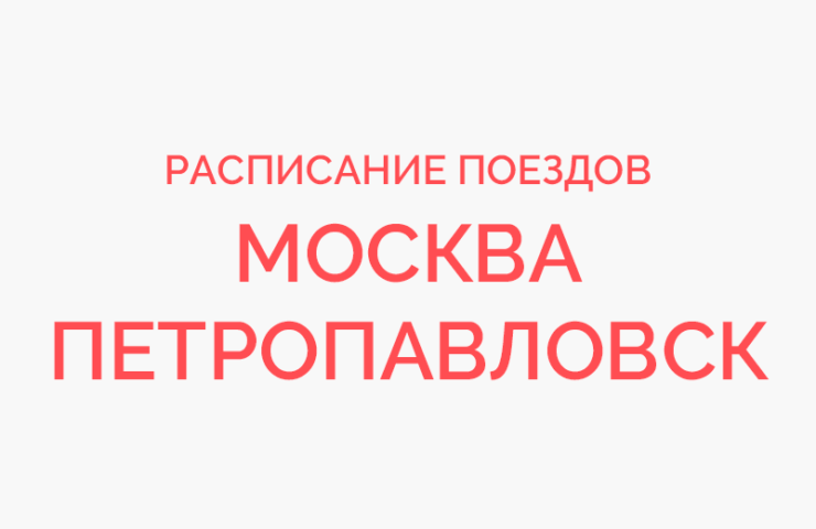 Ж/д билеты Москва - Петропавловск