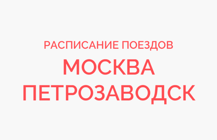Ж/д билеты Москва - Петрозаводск