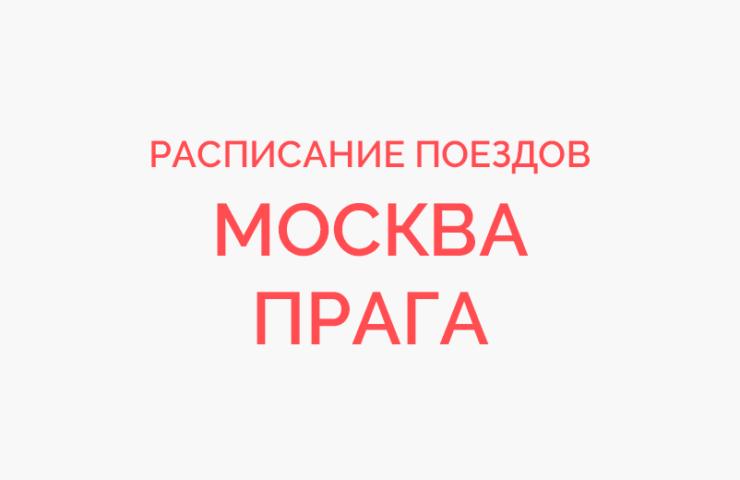 Ж/д билеты Москва - Прага