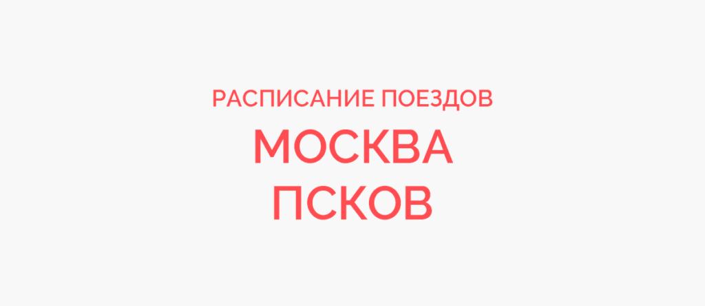 Ж/д билеты Москва - Псков