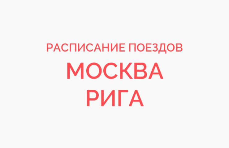 Ж/д билеты Москва - Рига