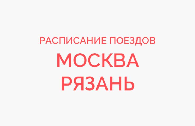 Ж/д билеты Москва - Рязань