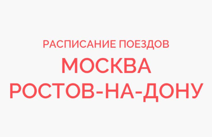 Ж/д билеты Москва - Ростов-на-Дону