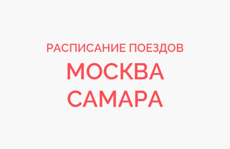 Ж/д билеты Москва - Самара