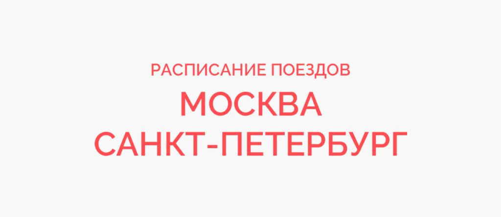 Ж/д билеты Москва - Санкт-Петербург