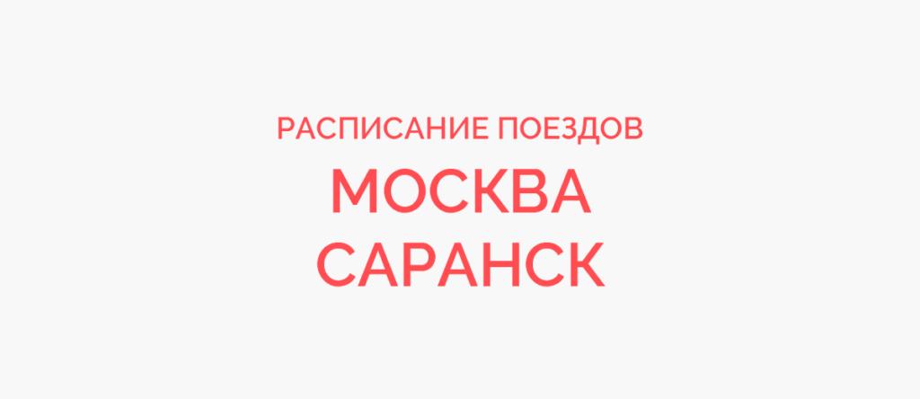 Ж/д билеты Москва - Саранск