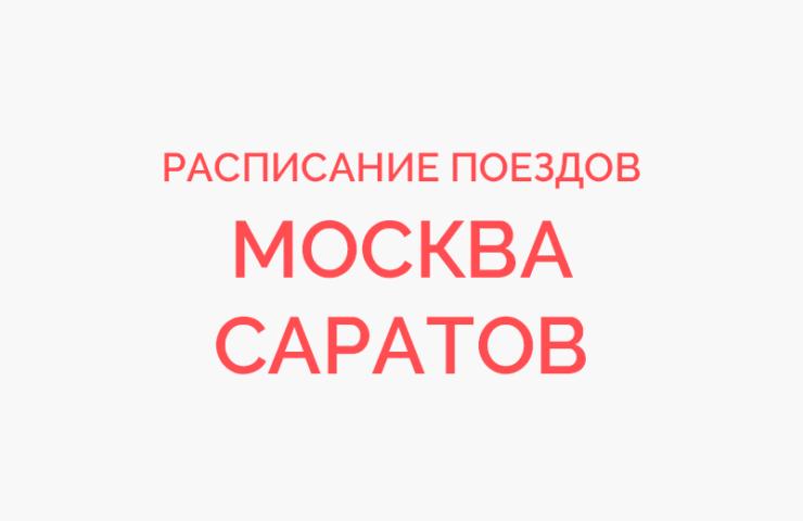 Ж/д билеты Москва - Саратов
